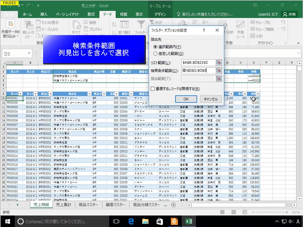 Excel2016応用講座