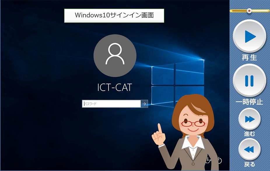 パソコン入門講座【Windows10】