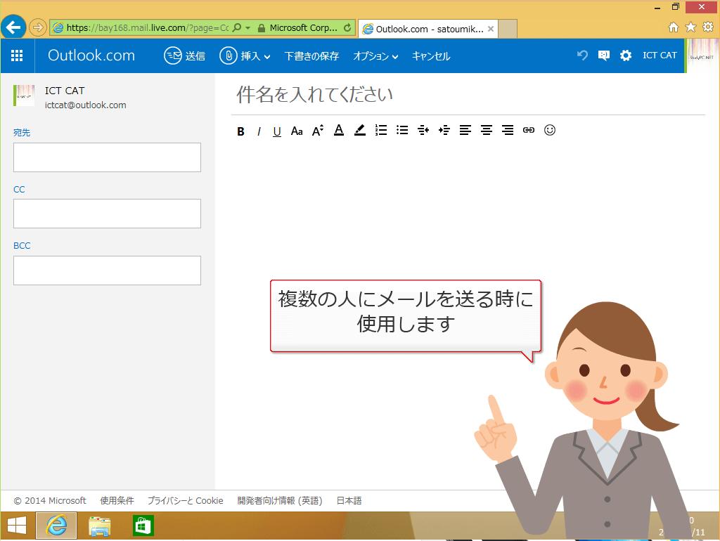 電子メール講座【Windows8.1】