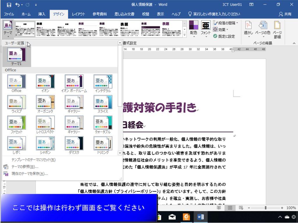 Word2019応用講座