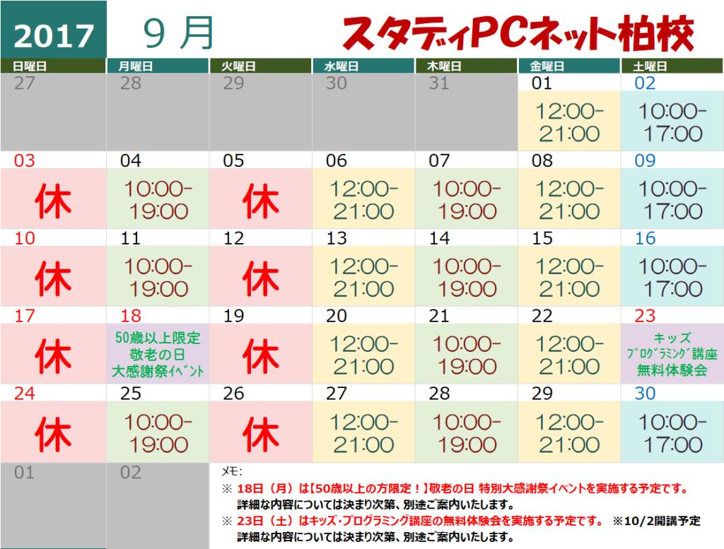 9月の営業カレンダー(修正版)